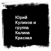 Юрий Куликов И Группа Калина Красная