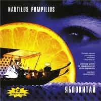 Яблокитай (CD 2)