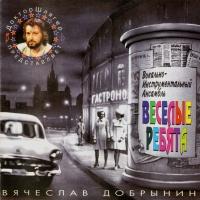 Песни Вячеслава Добрынина