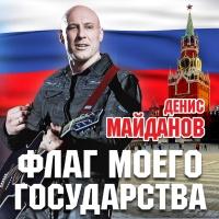 Флаг Моего Государства