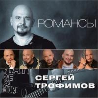 Сергей Трофимов. Романсы