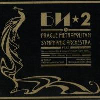 БИ-2 & Prague Metropolitan Symphonic Orchestra
