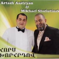 Арташ Асатрян & Михаил Шуфутинский
