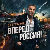 Вперёд, Россия