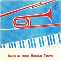 Песни на стихи М. Танича