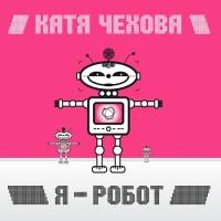 Я - Робот