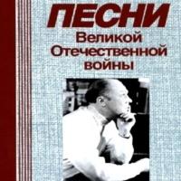Песни Отечественной Войны