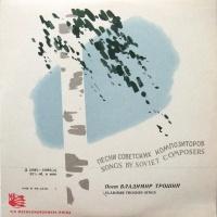 Поет Владимир Трошин