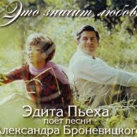 Это значит любовь: Эдита Пьеха поет песни Александра Броневицкого