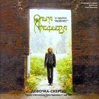 Девочка-Скерцо (Концерт в ЦДХ 1997.05.11)