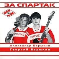 За Спартак