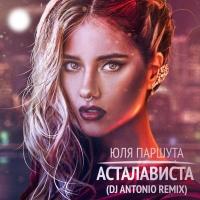 Асталависта (DJ Antonio Remix)