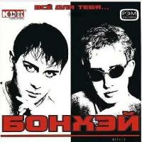 Альбом 1993 года
