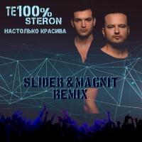 Настолько красива (Slider & Magnit Remix)