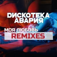 Моя любовь (Remixes)
