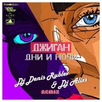 Джиган - Дни и ночи (DJ Denis Rublev & DJ Alixs Remix)