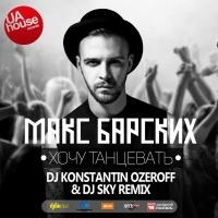 Хочу танцевать (DJ Konstantin Ozeroff & DJ Sky Remix)