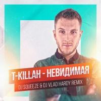 Невидимая (DJ Squeeze & DJ Vlad Hardy Remix)