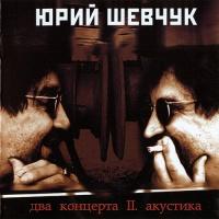 Два концерта. Акустика CD1