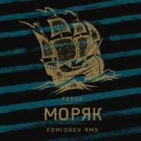 Моряк (Fomichev Remix)