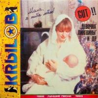 Лучшие песни 1988-1993
