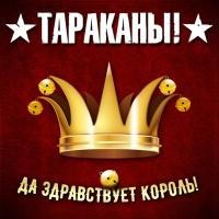 Да Здравствует Король!