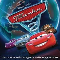 Cars 2 (OST)