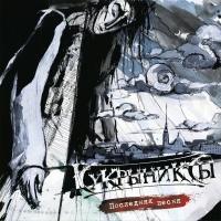Последняя Песня (CD2)