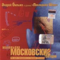 Маленькие Московские Трагедии