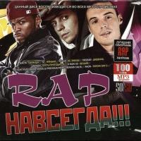 Rap Навсегда!!!