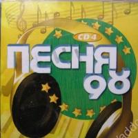 Песня 98 Cd4