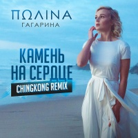 Камень На Сердце (ChinKong Remix)
