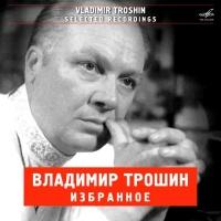 Владимир Трошин. Избранное