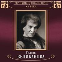 Великие исполнители России: Гелена Великанова (Deluxe Version)