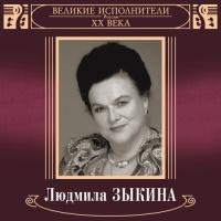 Великие Исполнители России: Людмила Зыкина (Deluxe Version)