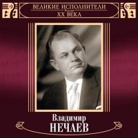 Великие Исполнители России: Владимир Нечаев