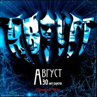 30 Лет Спустя (Greatest Hits)