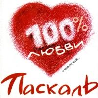 100 % Любви