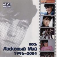 Весь Ласковый Май 1996-2004