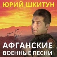 Афганские Военные Песни