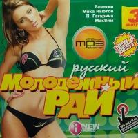 Молодежный Рай. Русский. Выпуск 3