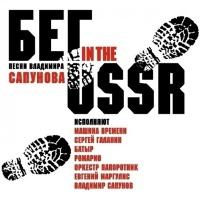 Бег in the USSR (Песни Владимира Сапунова)