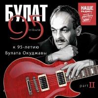 Булат 95 Tribute. К 95-Летию Булата Окуджавы. Part Ii