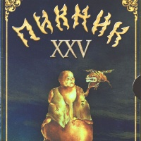 XXV. Юбилейные концерты