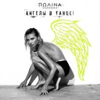 Ангелы в танце (Original)