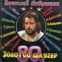 Лучшие песни В.Добрынина 1973-1979