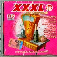 Xxxl 18 - Праздничный