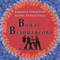Збірка Романтична