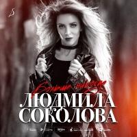 Людмила Соколова - Больше Никогда