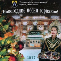 Новогодние Песни Горняков!